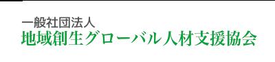 一般社団法人 地方創生グローバル人材支援協会